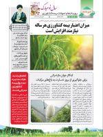 خبرنامه شماره 7 بیمه کشاورزی